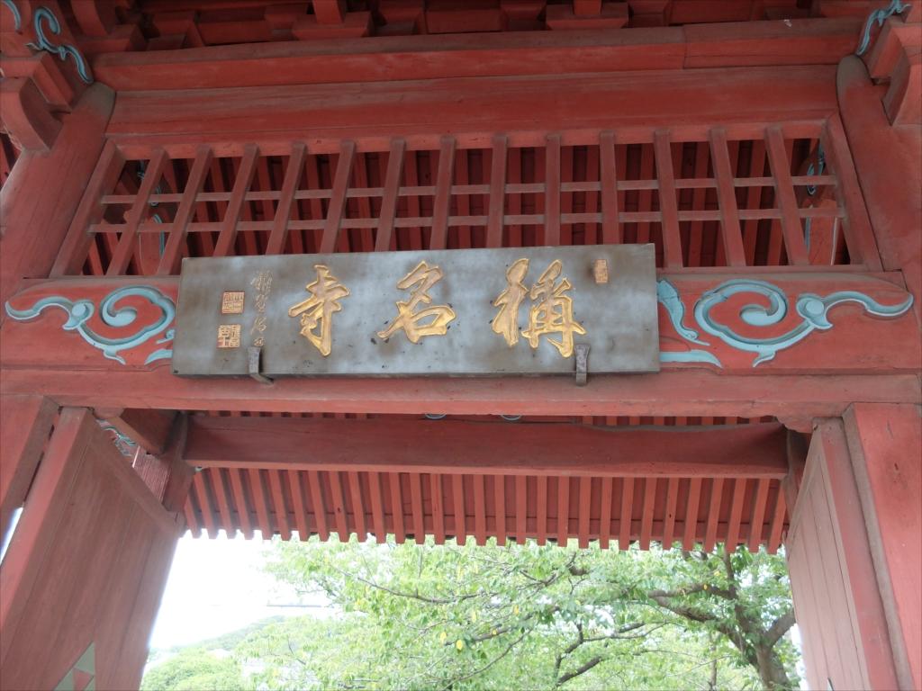 称名寺惣門(赤門)_3