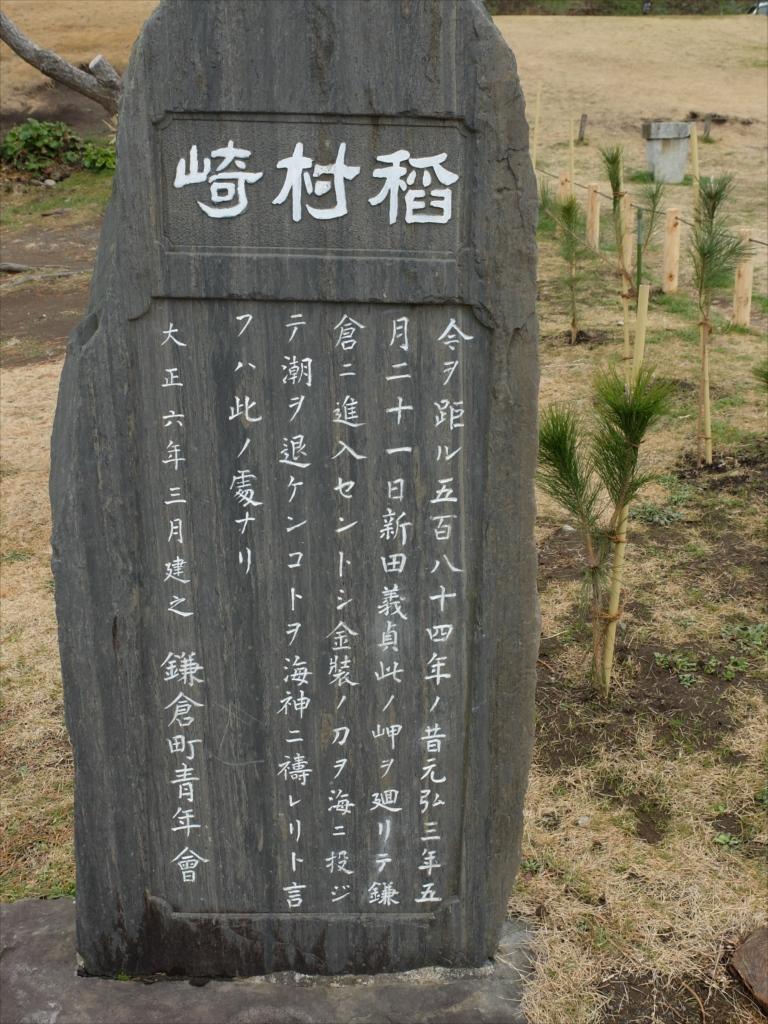 新田義貞徒渉伝説の石碑_2
