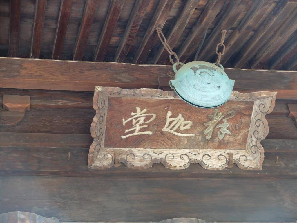 釈迦堂(国指定重要文化財)_3