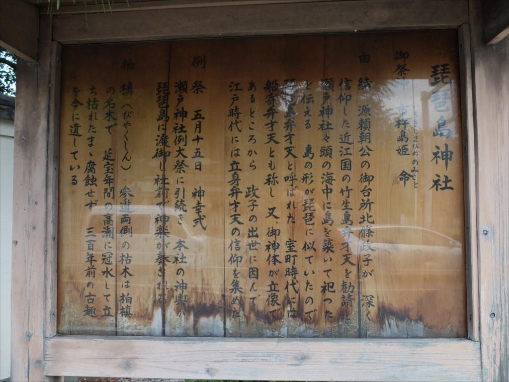 琵琶島神社の謂われ