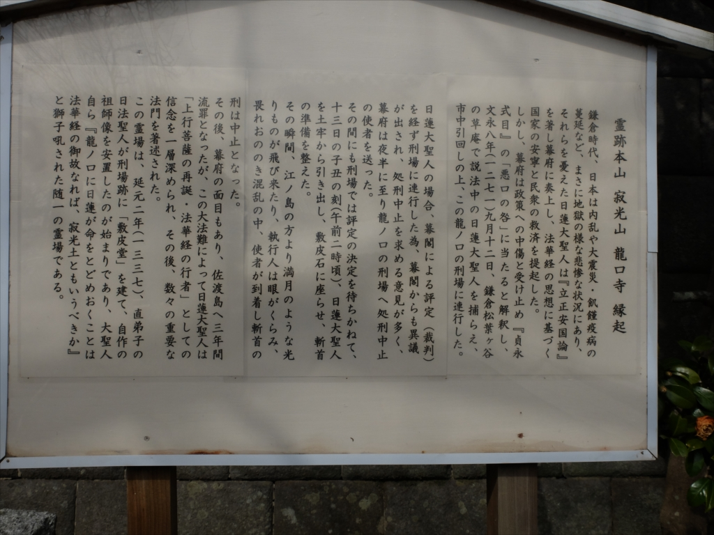 龍口寺の縁起