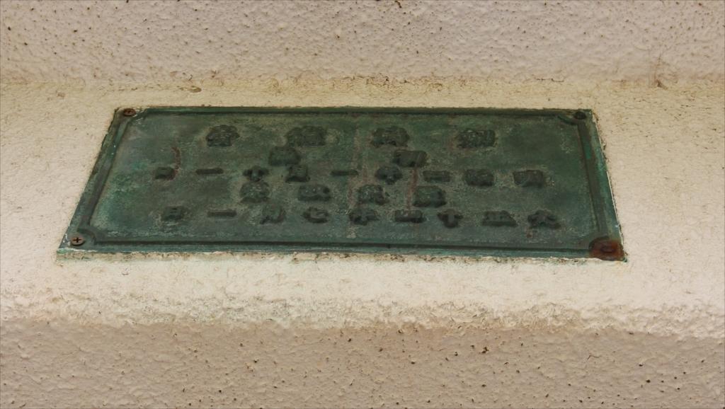 灯台の表示プレート