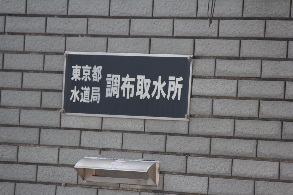 都水道局の調布取水所_2