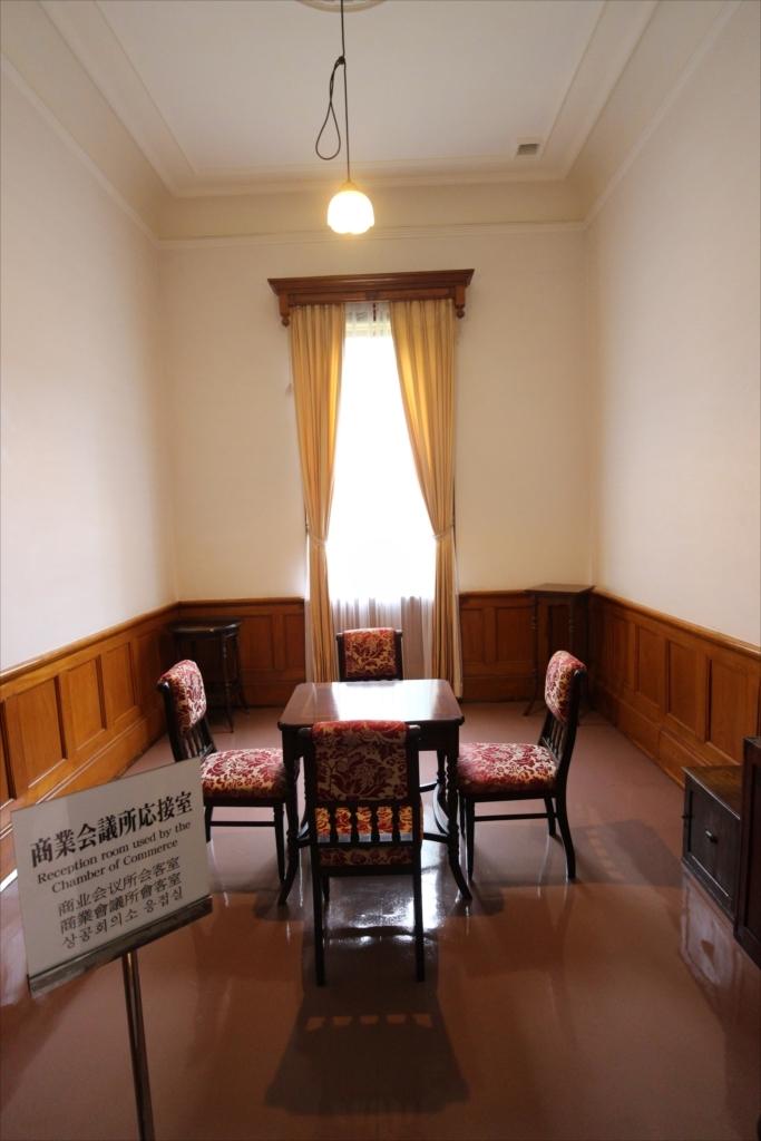 商工会議所事務室と応接室など_2