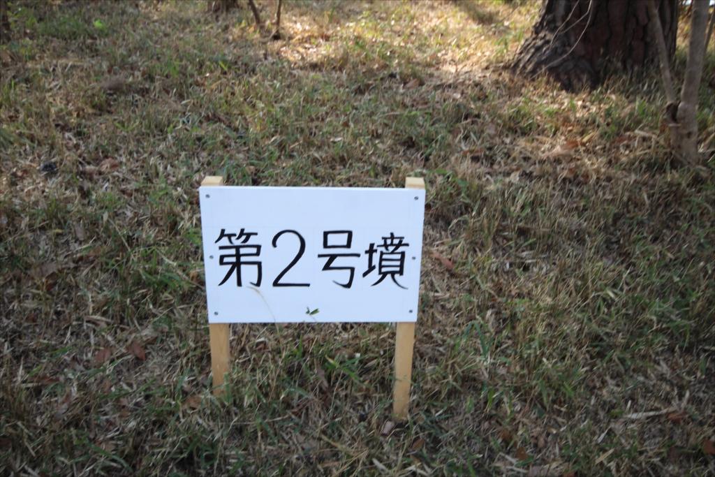 第2号墳_1