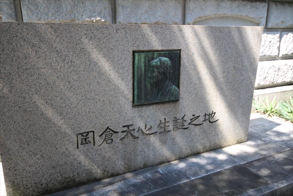 岡倉天心生誕の地でもある