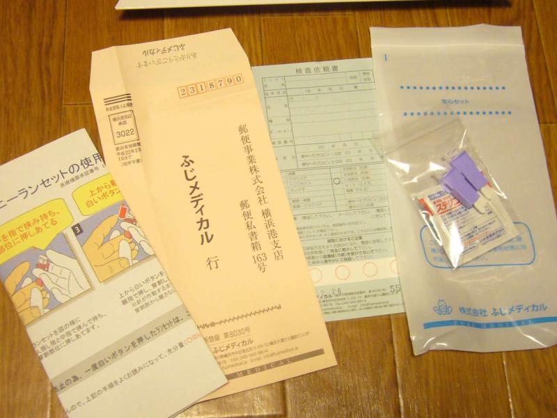 C型肝炎郵送検査
