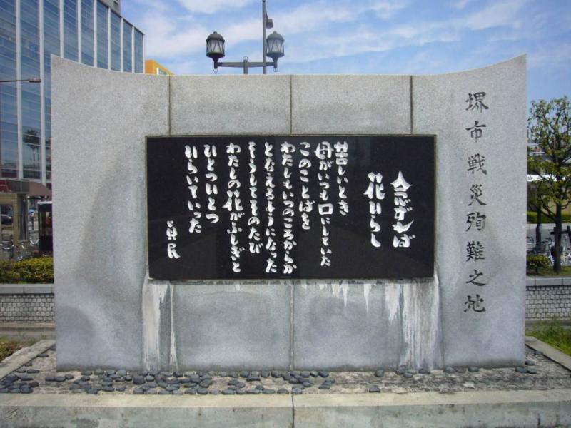 堺市戦災殉難之地