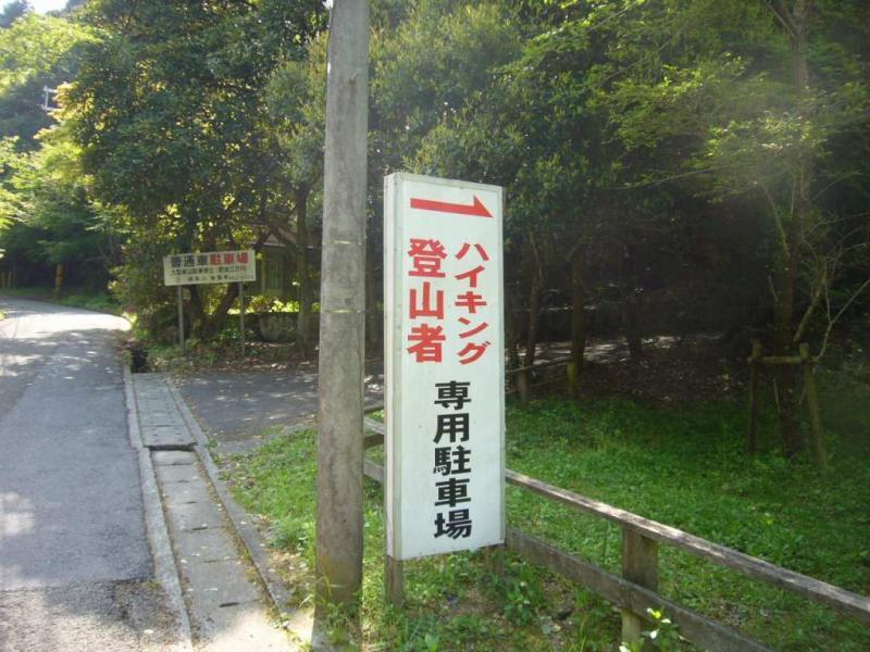 槇尾山駐車場