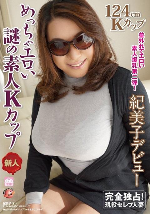 めっちゃエロい謎の素人Kカップ 紀美子デビュー