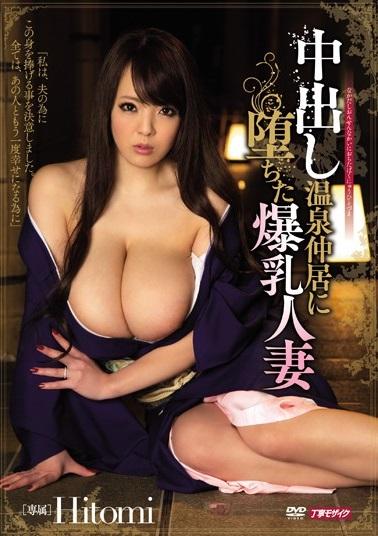 中出し温泉仲居に堕ちた爆乳人妻 Hitomi