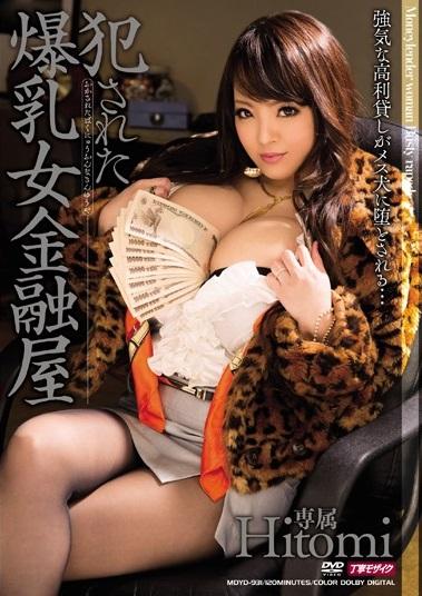 犯された爆乳女金融屋 Hitomi