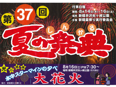 37thShinKaru.jpg