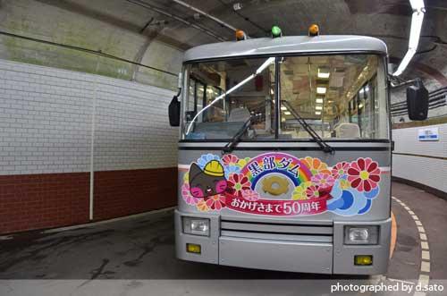 富山県 観光 黒部ダム 黒四ダム 立山黒部アルペンルート トロリーバス の写真4