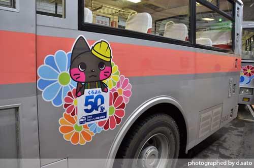 富山県 観光 黒部ダム 黒四ダム 立山黒部アルペンルート トロリーバス の写真5