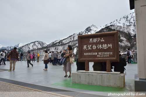 富山県 観光 黒部ダム 黒四ダム 立山黒部アルペンルート トロリーバス の写真9
