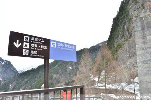 富山県 観光 黒部ダム 黒四ダム 立山黒部アルペンルート トロリーバス の写真10