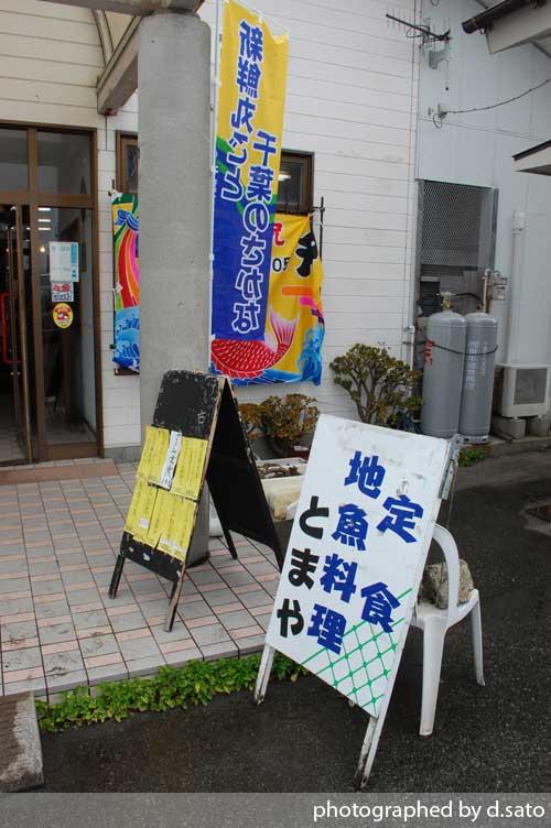 千葉県 館山市 那古船形 とまや 御食事処 昼食 ランチ 海鮮丼 マグロ丼 美味い 口コミ10