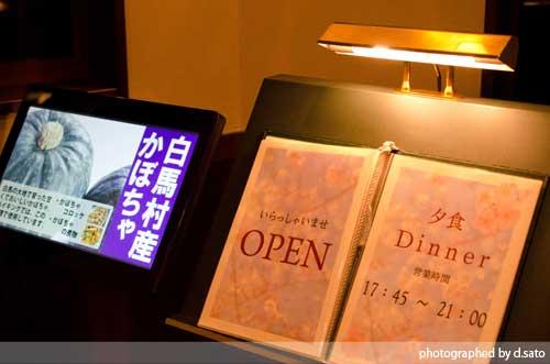 長野県 北安曇郡 白馬村 ホテル白馬 じゃらん 楽天 宿泊予約 バイキング ディナー 夕食15