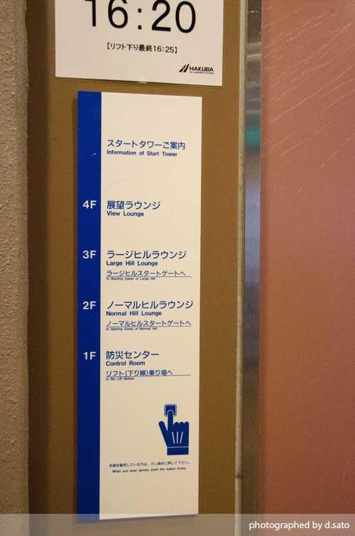 長野県 白馬ジャンプ競技場 見学 白馬ジャンプ台 アクセス方法 住所 スタートタワーについて8