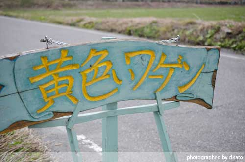 長野県 白馬 おみやげ 雑貨屋 手作り雑貨 黄色いワーゲン 口コミ1