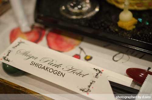 長野県 志賀高原 高天ヶ原 宿泊予約 じゃらん 志賀パークホテル 口コミ 夕食 和食 会席料理20