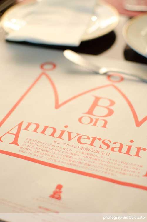 ベーカリーレストラン サンマルク パン食べ放題 誕生日コース メニュー 口コミ1