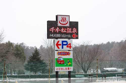 栃木県 那須塩原 千本松牧場 口コミ 駐車場無料 乗馬 ベーコン ソーセージ 観光 行楽18