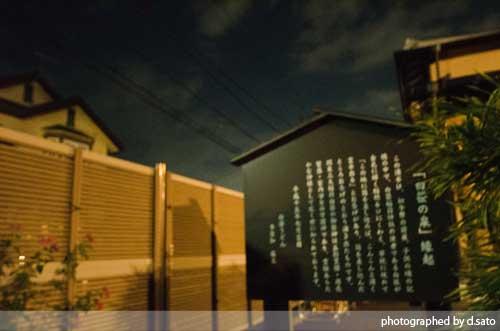 神奈川県 秦野市 白笹うどん 多奈加 古民家風 インテリア 特製肉味噌うどん 駐車場 アクセス7