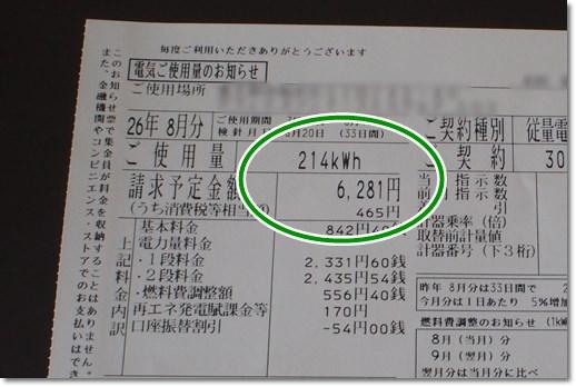 20140823-2