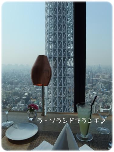 イーストタワー31Fラ・ソラシド