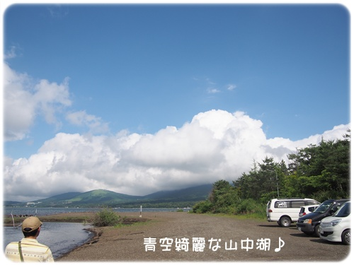 青空の山中湖