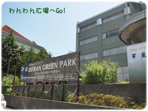 すいらんグリーンパーク
