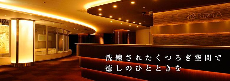 rest_topbnr02.jpg