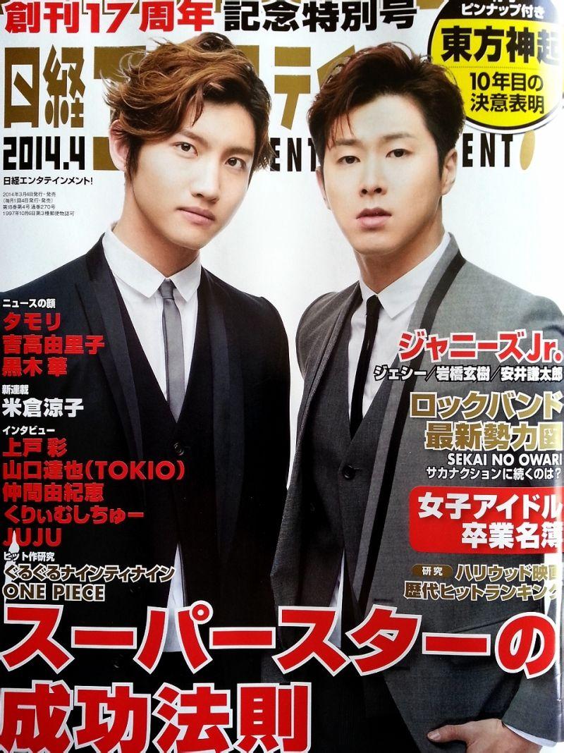 日経杂志4月号9