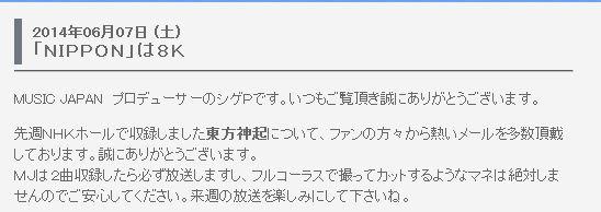 NHKこの反響