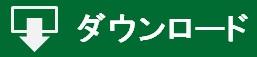 DL-JR東日本