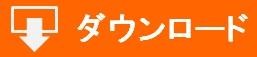 DL-JR東海