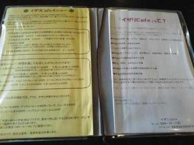 いざりcafe4