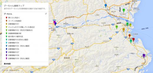 グーちゃん捜索マップ