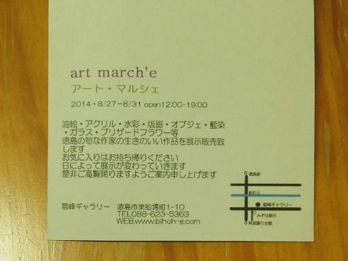 アートマルシェ2