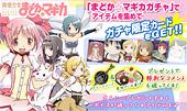 まどか☆マギカガチャで限定カードをGET!!