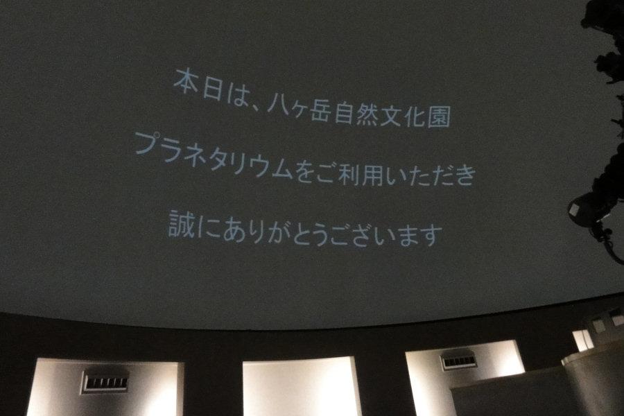 20140809-planetarium.jpg