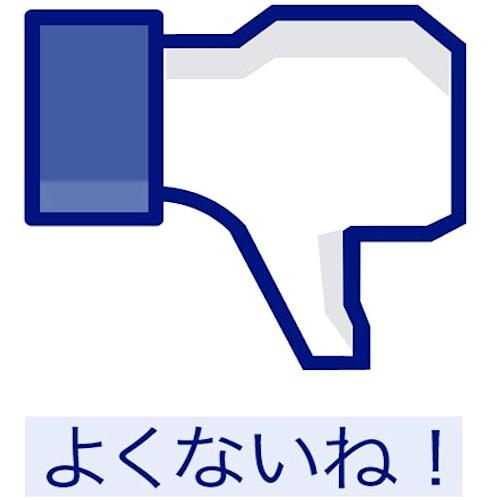 YOKUNAINE.jpg