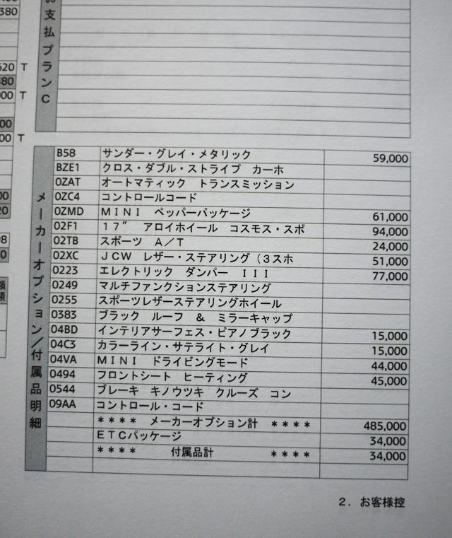 MINICooperS26.jpg