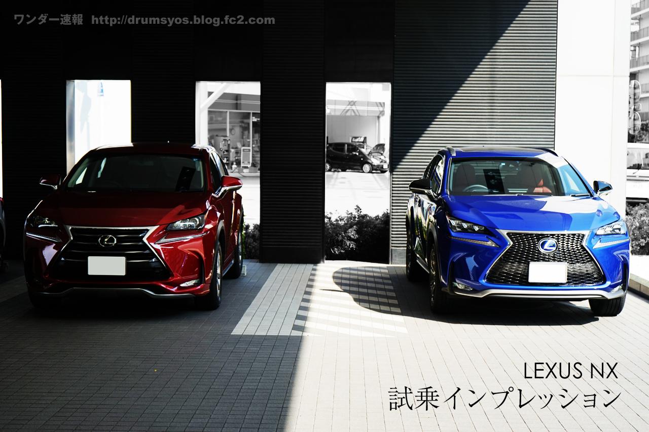 Lexus Rx F Sport >> レクサスNX試乗しました!モデリスタのNX200tエクステリアインプレッション!納期情報も! | ワンダー速報