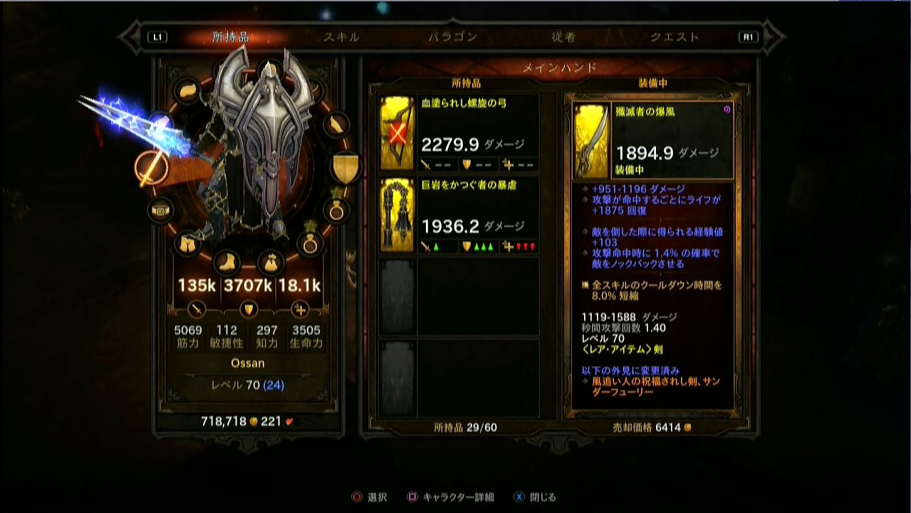 diablo3ros5_006.jpg