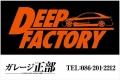 garage masabe deep factory