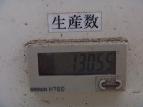 P1010947_縮小