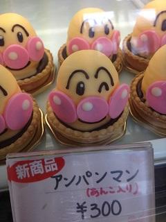 松永菓子舗 アンパンマン